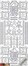 Fekete Kínai betűk és szimbólumok, Peel-Off